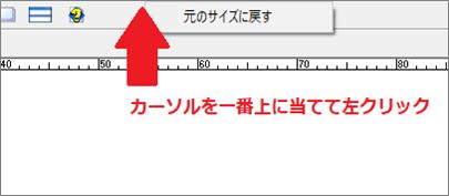 秀丸エディタ(全画面表示から元に戻す)