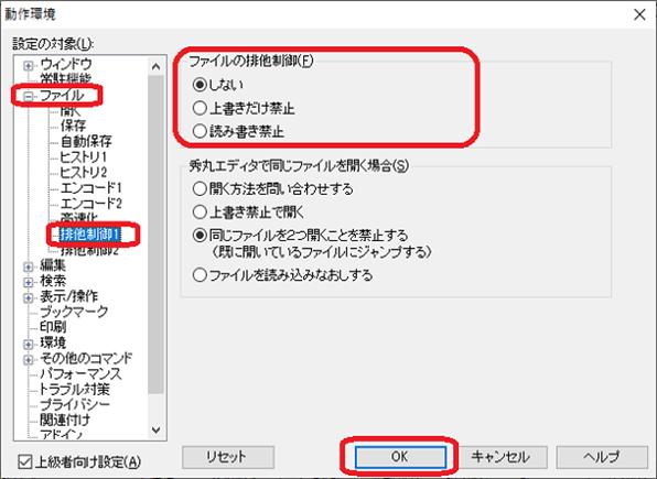 秀丸エディタ(ファイル⇒排他制御1)