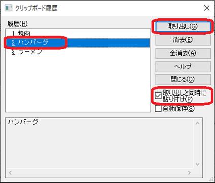 秀丸エディタ(クリップボード履歴画面)