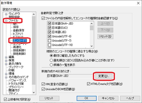 秀丸エディタ(ファイル→エンコード1)