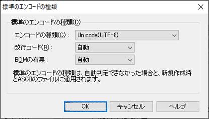 秀丸エディタ(UTF-8)