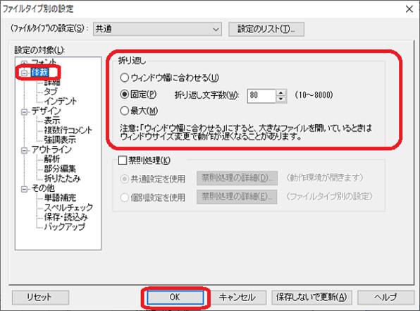 秀丸(ファイルタイプ別の設定「折り返し」)