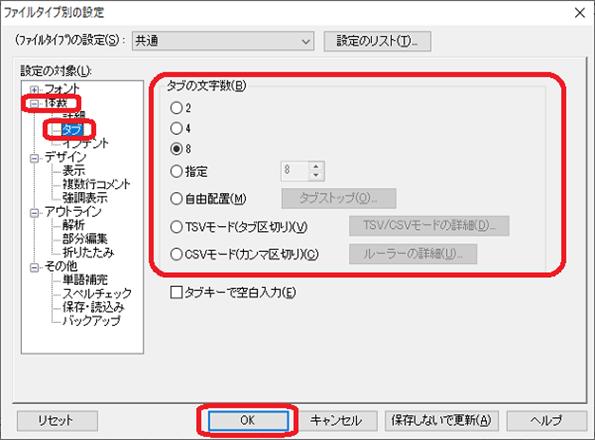 秀丸エディタ(ファイルタイプ別の設定タブ文字数」)