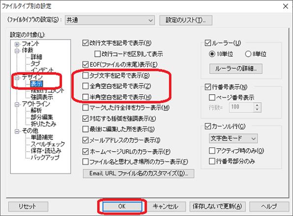 秀丸エディタ(ファイルタイプ別の設定「タブ文字を記号で表示」)