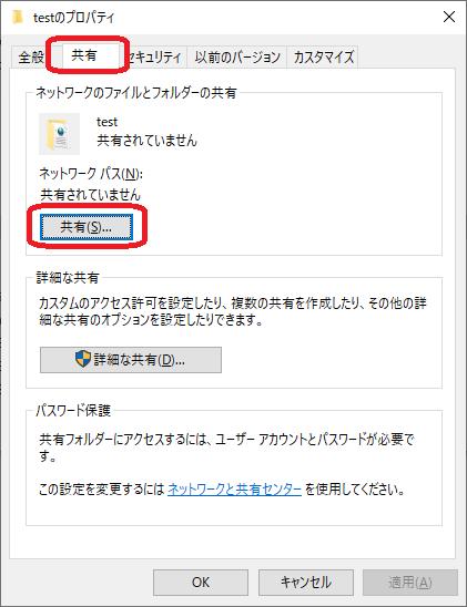 Windows(プロパティ「共有」)