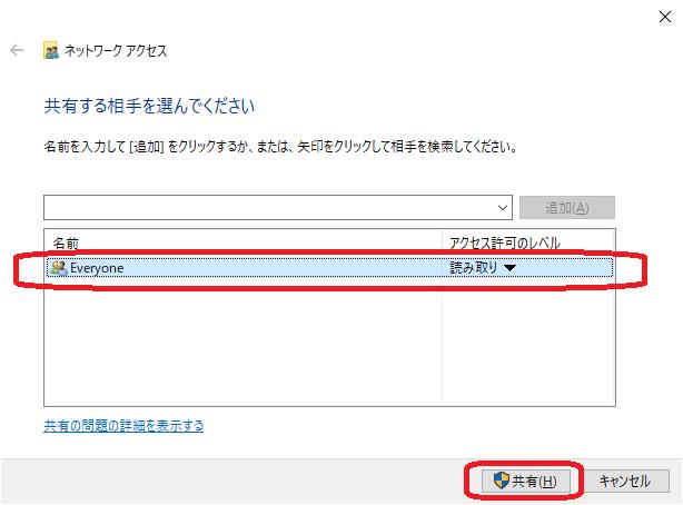 Windows(共有ボタン)