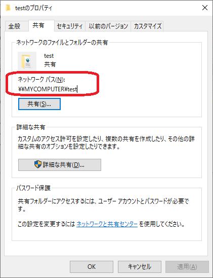 Windows(共有タブ画面のネットワークパス文字列)
