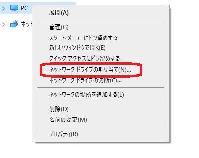 Windows(PC右クリック→ネットワークドライブの割り当て)