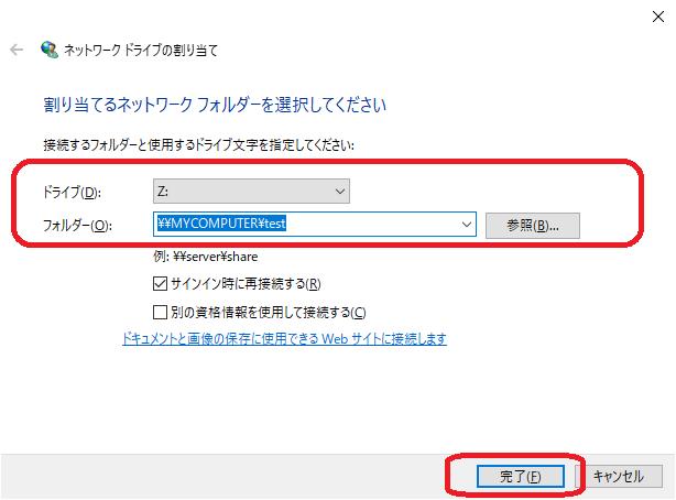 Windows(ネットワークドライブの割り当て画面)