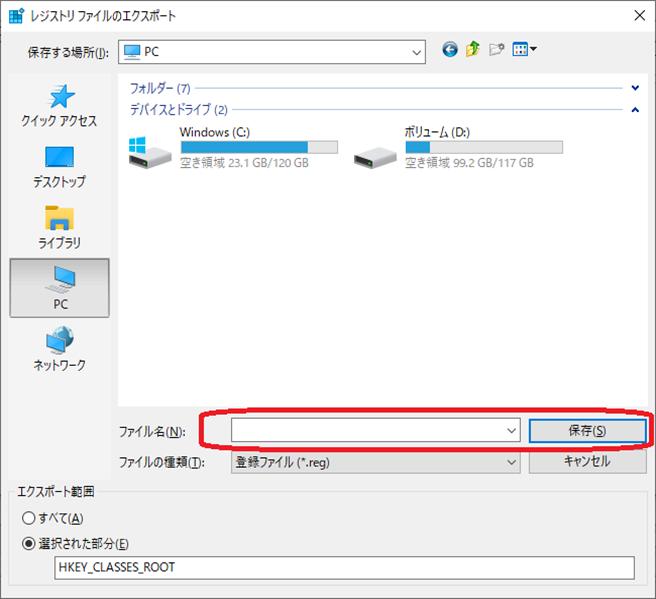 Windows(レジストリエクスポート保存)