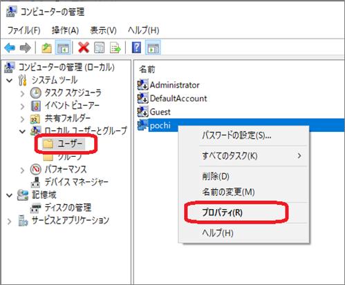 Windows(コンピュータの管理⇒ユーザ)