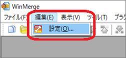 WinMerge(設定⇒設定)