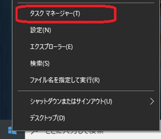 Windows(スタート⇒タスクマネージャ)