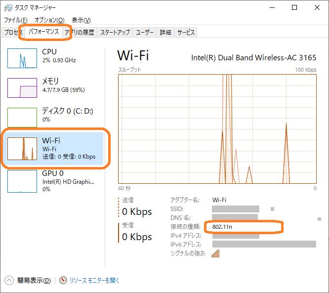 Windows(パフォーマンス⇒Wifi)