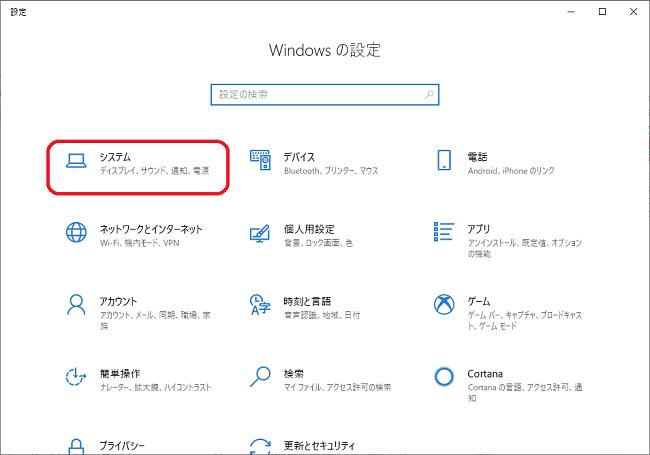 Windows(設定「システム」)
