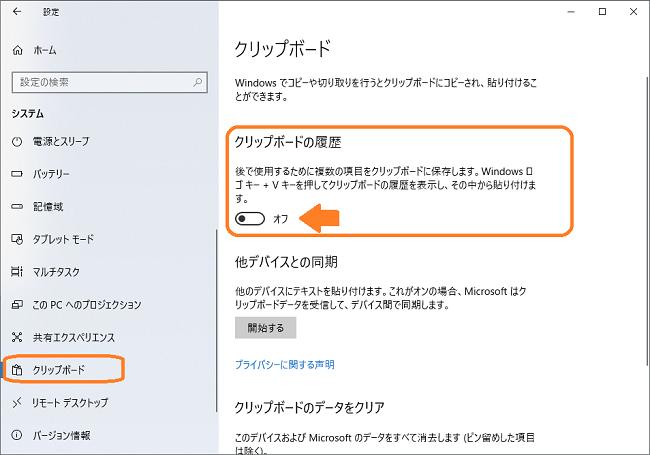 Windows(クリップボードの履歴設定)