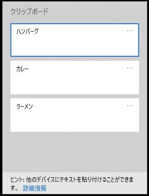 Windows(クリップボードの履歴画面)
