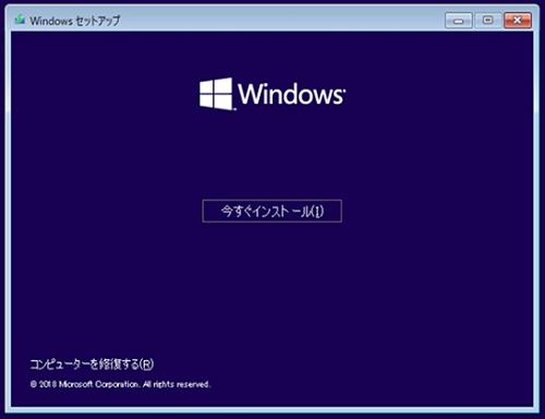 Windowsインストール画面