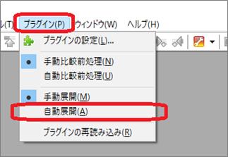 WinMerge(プラグイン⇒自動展開)