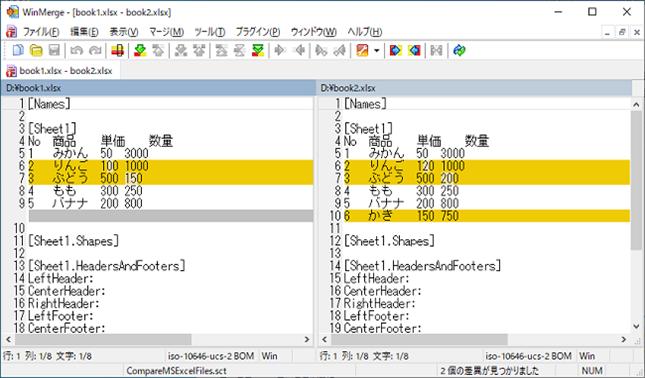 WinMerge(Excel比較結果)