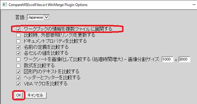 WinMerge(ワークブックの情報を複数ファイルに展開する)
