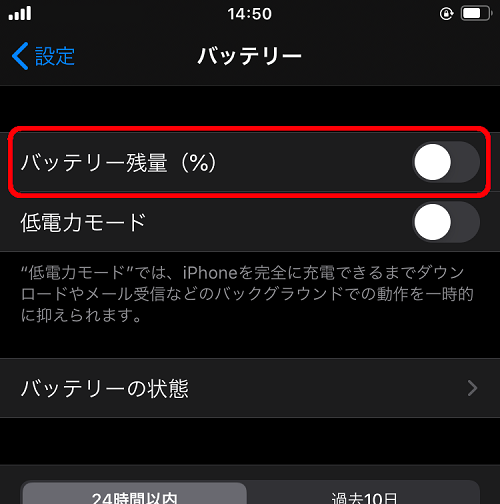 iOS(バッテリー残量)