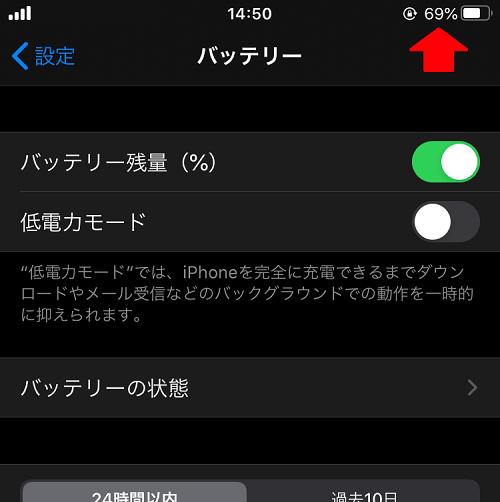 iOS(バッテリー残量を数値で表示した例)