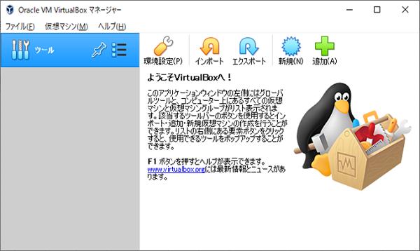 VirtualBox(起動した初期画面)