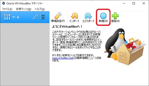 VirtualBox(新規)