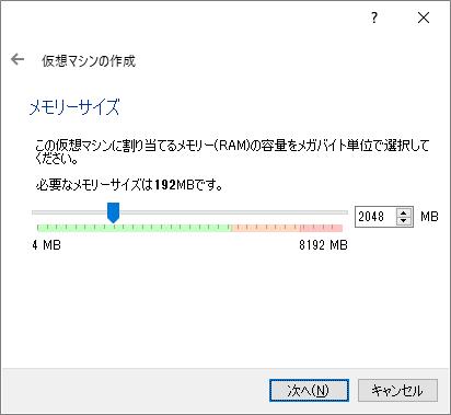 VirtualBox(仮想マシンの作成画面「メモリーサイズ」)