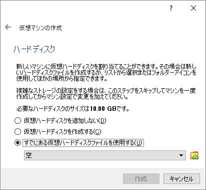 VirtualBox(仮想マシンの作成画面「ハードディスク」※ハードディスク選択前)