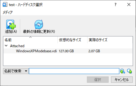 VirtualBox(ハードディスク選択画面)