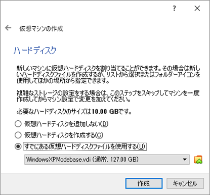 VirtualBox(仮想マシンの作成画面「ハードディスク」※ハードディスク選択後)