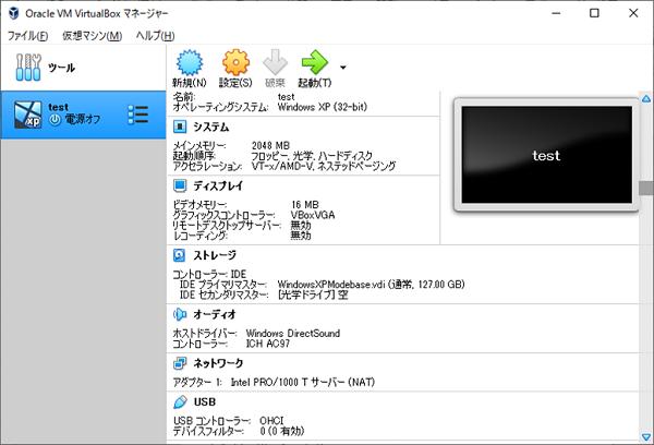 VirtualBox(仮想マシン作成後画面)