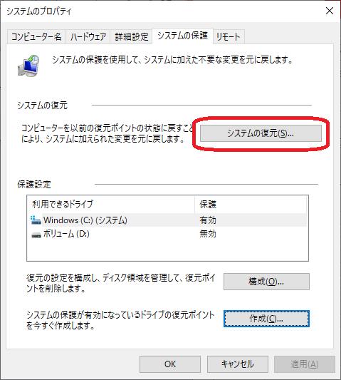 Windows(システムの復元ボタン)