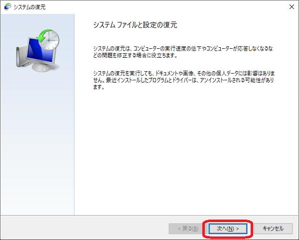 Windows(システムの復元画面)