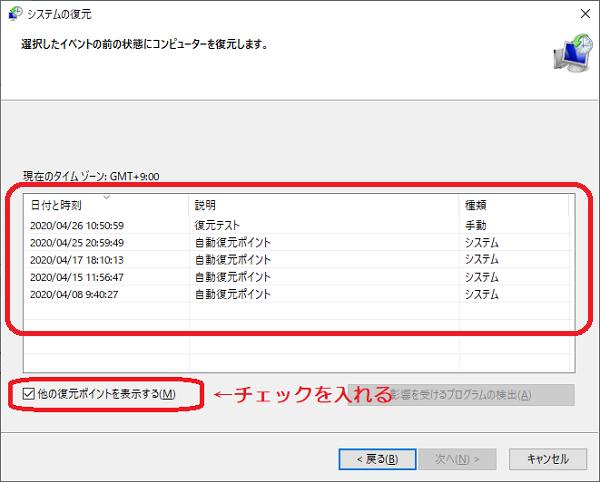 Windows(システムの復元画面 一覧)