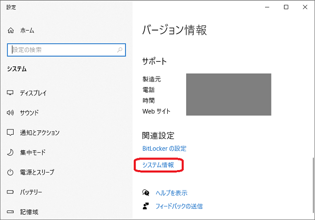 Windows(バージョン情報画面)