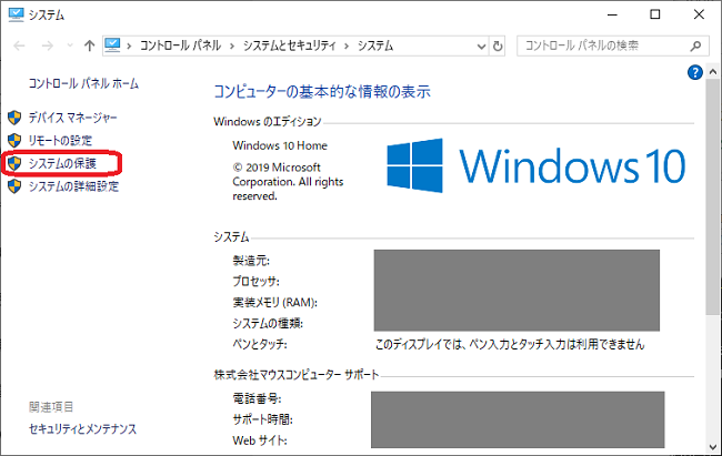 Windows(システム画面)