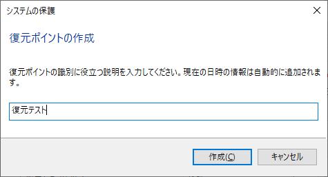 Windows(復元ポイント名称入力)
