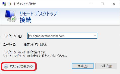 Windows(リモートデスクトップ接続画面)