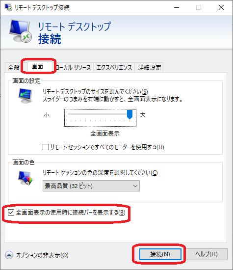 Windows(全画面表示の使用時に接続バーを表示する)