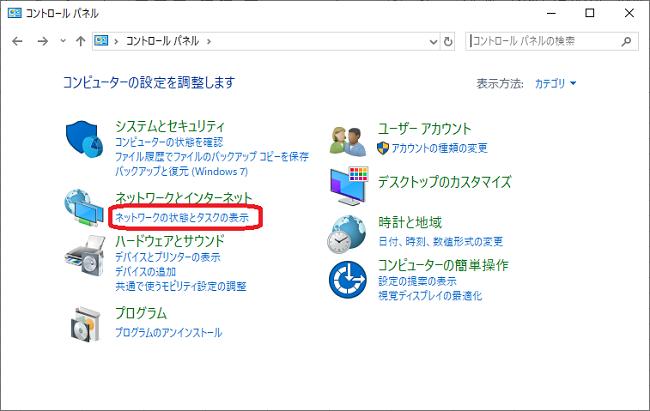 Windows(コントロールパネル)「ネットワークの状態とタスクの表示」