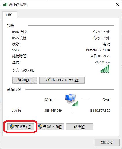 Windows(Wi-Fiの状態画面)