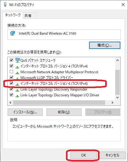 Windows(Wi-Fiのプロパティ画面)