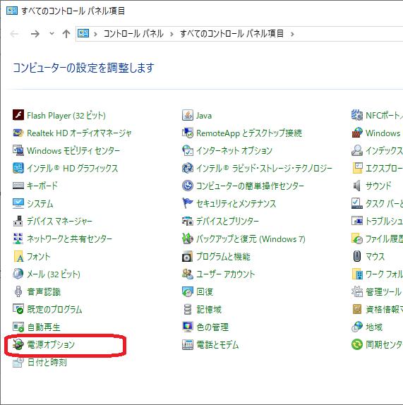 Windows(コントロールパネル - 電源オプション)
