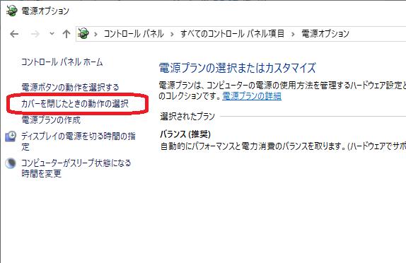 Windows(「カバーを閉じた時の動作の選択」)