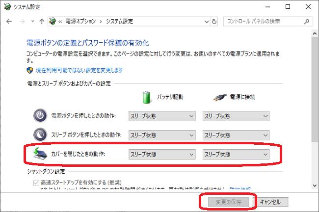 Windows(「カバーを閉じたときの動作」)