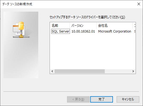 ODBC「TextDriver」が出てこない画面