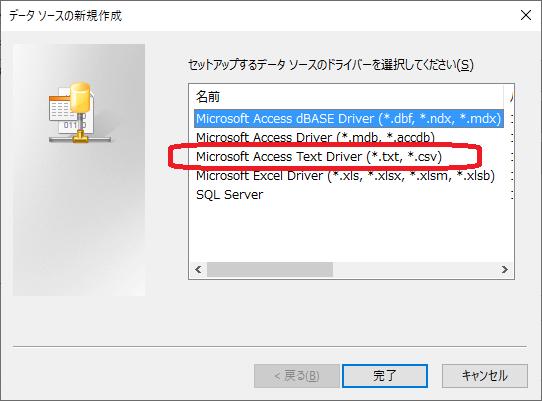 64bit版TextDriverが選択できる画面